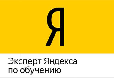 Эксперт Яндекс по обучение
