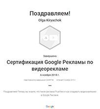 sert_Google_videoreklama_olga