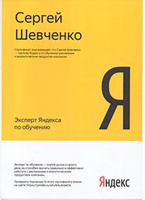 Ekspert yandex Sergey