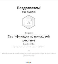 sert_google_poisk_rek